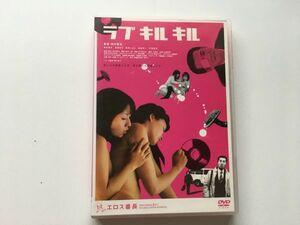 西村晋也 監督「エロス番長2「ラブ キル キル」 」中古DVD 出演: 津田寛治, 愛葉るび, 松田祥一: