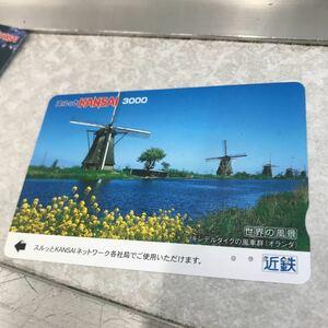 スルッとkansai近鉄近畿日本鉄道キンデルダイクの風車群オランダ