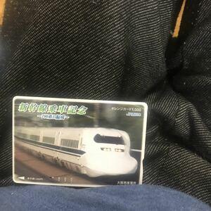 オレンジカードJR西日本新幹線乗車記念700系b編成大阪西車掌所