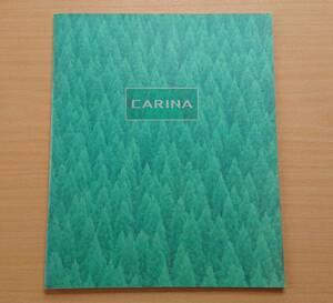 ★トヨタ・カリーナ CARINA T190系 後期 1994年8月 カタログ ★即決価格★