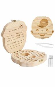木製 乳歯ケース 乳歯入れ 乳歯ボックス 乳歯箱 日本語表記 ピンセットと乾燥用綿付き (男の子)