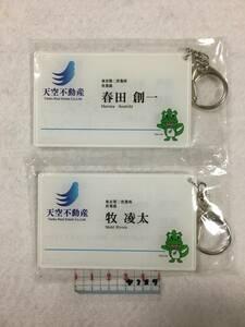 o. san . Rav heaven empty real estate business card manner acrylic fiber key holder spring rice field . one *.. futoshi