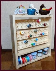 ■ST60■《ミシン糸整理整頓棚》小巻糸立て 60個収納+棚1段 ★壁掛金具付