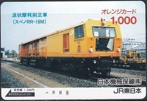 JR東日本オレンジカード ★ 波状摩耗削正車 スペノRR-16M / 日本機械保線㈱ ★ 1000円券 / 未使用 ♪