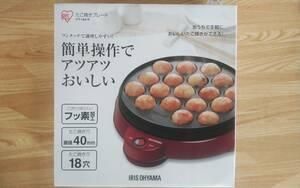 ■調理器具(未使用品) アイリスオーヤマたこ焼き器具 ITY-18A-R