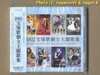 ★即決★ 2002宝塚歌劇全主題歌集 (パッケージ未開封ですがジャンク品とします)