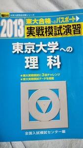 2013 実戦模試演習 東京大学への理科 駿台(大学入試完全対策シリーズ)