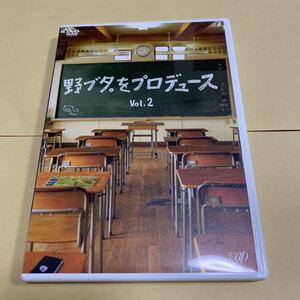 野ブタ。をプロデュース  DVD vol.2