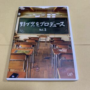 野ブタ。をプロデュース  DVD vol.3