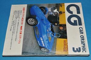 CAR グラフィック (1984年3月号) CGクラブマンKOE-01 / メルセデスベンツ500SEL / MINI 1300S / 等