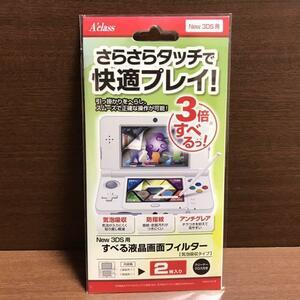 New 3DS用 すべる 液晶画面フィルター 気泡吸収タイプ フィルム ゲーム アクセサリ 周辺機器 日本製フィルム クリーナークロス付き