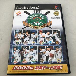 ベースボール 2002 バトルボールパーク宣言 PS2