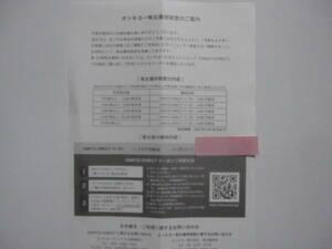 株主優待 オンキョー ONKYO DIRECT オンキヨーダイレクト クーポン 1000円分 ★使用期限 2021年6月30日