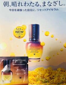 新品 ★今月入手 ロクシタン イモーテル オーバーナイトリセット アイセラム★サンプル