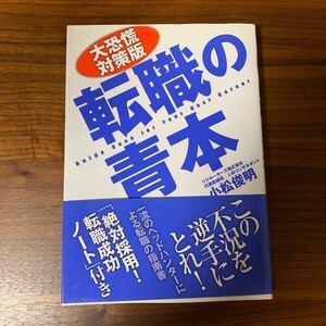 転職の青本 大恐慌対策版 /ゴマブックス/小松俊明 (単行本) 中古
