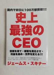 【新品・未開封】史上最強のCEO 世界中の企業を激変させるたった4つの原則 ジェームス・スキナー フランクリン・コヴィー社創立者
