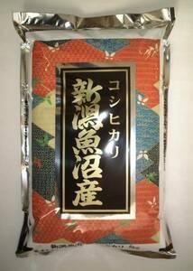 新米 令和3年産 ギフトセット極上の味、お取り寄せで新潟県魚沼産こしひかり 白米5㌔  2980円