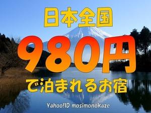 ☆評価 900 感謝価格!☆ ■ 全 国 O K !980 円 で 泊 ま れ る お 宿 ! ■