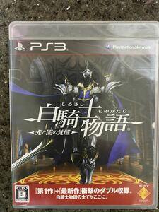 PS3 白騎士物語 光と闇の覚醒 美品