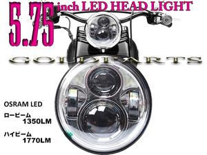 点灯確認後発送【正規品】 5.75インチ LEDヘッドライト ハーレーダビッドソン XL883 XL883R XL883L XL883N XL50 スポーツスター XG750A