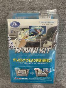 新品未使用品 データシステム テレビ&ナビキット  TTN-43 トヨタ 日産等