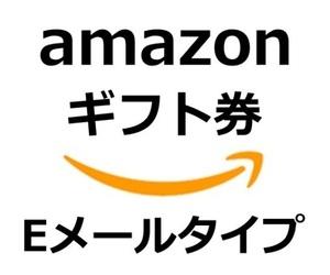 【ギフトカード】15円分 Amazon ギフト券 取引ナビ通知 Tポイント消化 即決\20 相互評価
