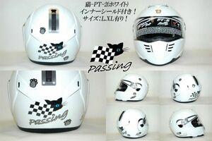 猫ちゃん!インナーシールド内蔵!システムヘルメット ホワイトL58~60㎝