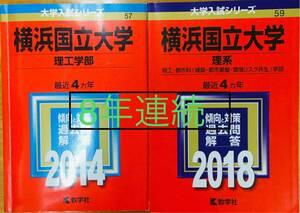 【赤本屋】2014年度・2018年度 横浜国立大学 理系(理工学部)8年連続〈書き込みなし〉教学社 *絶版・入手困難* ※追跡サービスあり