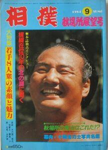 相撲 若島津 1984.9 秋場所展望号 (I162)