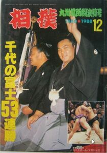 相撲 千代の富士 1988.12 九州場所総決算号 (I167)