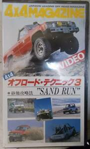 4X4MAGAZINE off-road technique 3 Sandra n sand ground driving, gear,.., trouble, action scene VHS video