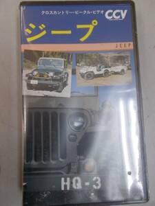Cross Country vehicle CCV video Jeep JEEP VHS TJ CJ YJ MB military Jeep large .. raw 4WD off-road off-road vehicle postage 520 jpy