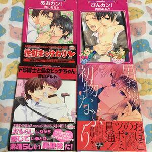 BL コミック 4冊 青山アルト 初版 セット