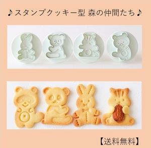 森の仲間たち 動物クッキー型スタンプ スタンプクッキー型 アイシングクッキー 4種類(うさぎ/パンダ/りす/たぬき)製菓道具 材料材料