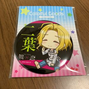 New · unopened battle × Love Vallad can badge Saotome Fibaw