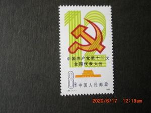 中共12回全国代表大会ー槌と鎌 1種完 未使用 1982年 中共・新中国 VF/NH
