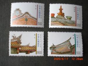台湾の伝統建築ー馬背ほか 4種完 未使用 1995年 台湾・中華民国 VF/NH