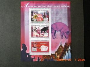年賀切手ー豚・猪 3種の小型シート 未使用 2007年 ギニア共和国 VF・NH