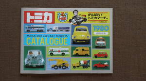 * catalog Tomica 1980 year previous term modified . version C1458