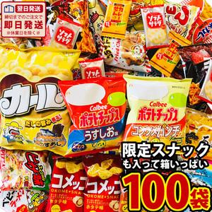 【合計100袋詰め合わせセット☆】 「カール」や「ポテトチップス」も入った食べきりおやつ! お菓子・駄菓子 スナック菓子