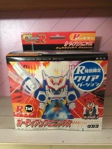 タカラ No.141 ガーディアンフェニックス R特別限定クリアバージョン スーパービーダマンR