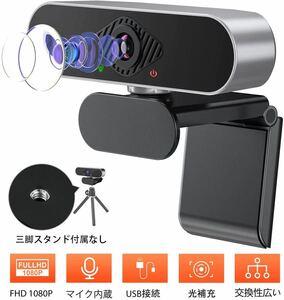 ウェブカメラ Webカメラ マイク内蔵 30FPS 1080P 200万画素 USB接続 交換性広い ビデオレ コーダー ストリーミング/会議ビデオ/チャット