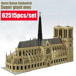 LEGO互換 ノートルダム大聖堂