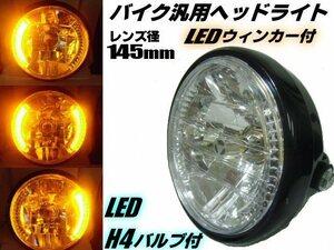 バイク 汎用 レンズ径 145mm マルチリフレクター ヘッドライト LED ウィンカー/デイライト LED-H4バルブ付/社外 ドレスアップ C