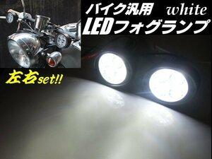 12V/24V 兼用 汎用 防水 バイク LED ヘッドライト フォグランプ 補助灯 ステー 角度調節可能 ミラーブラケット 2個/左右 デイライト C