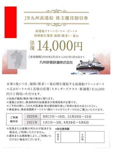 【高速船ビートル/クイーンビートル】割引券 2022年5月末期限 JR九州