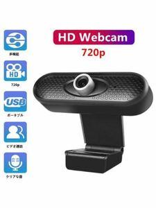 WEBカメラ HD 720P 30FPS 高画質 Webカメラ 内蔵マイク USBカメラ PC カメラ