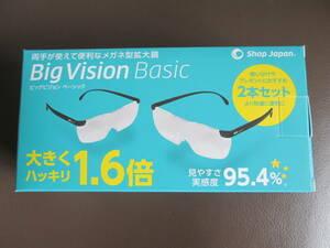 即決未使用★Shop Japan ショップジャパン ビッグビジョン ベーシック BIG Vision Basic 2本セット ★送350