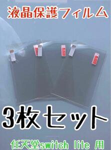任天堂Switch ライト用 液晶保護フィルム 3枚セット