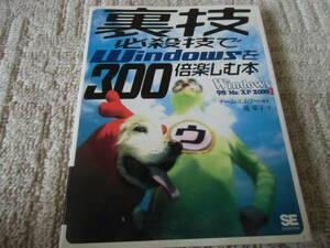 裏技必殺技でWindowsを300倍楽しむ本 Windows 98/Me/XP/2000対応 中古 本 雑誌